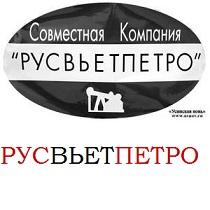 """ООО """"СК """"РУСВЬЕТПЕТРО"""""""