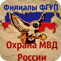 ФГУП «Охрана» МВД России