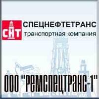 """ООО """"Ремспецтранс-1"""""""
