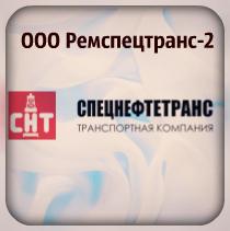 ООО «Ремспецтранс-2»