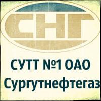СУТТ №1 ОАО «Сургутнефтегаз»
