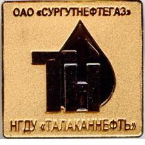 НГДУ «Талаканнефть»