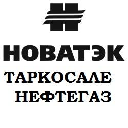 "ООО ""НОВАТЭК-ТАРКОСАЛЕНЕФТЕГАЗ"""