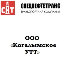 ООО «Когалымское УТТ»